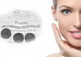 Угольная маска от черных точек: эффективность и рецепты
